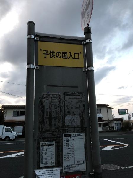子供の国入口バス停
