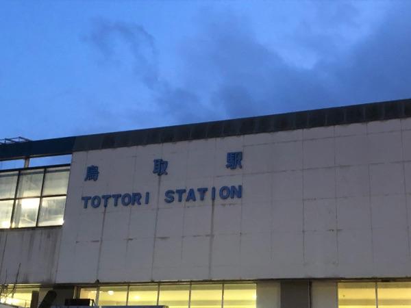 夜の鳥取駅