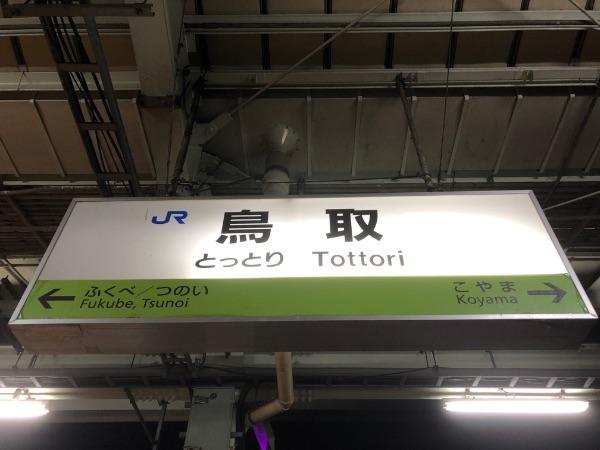 鳥取駅の駅名標