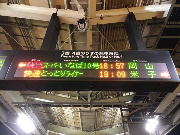 鳥取駅の発車標
