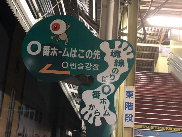 米子駅ホームの0番ホームを示す看板