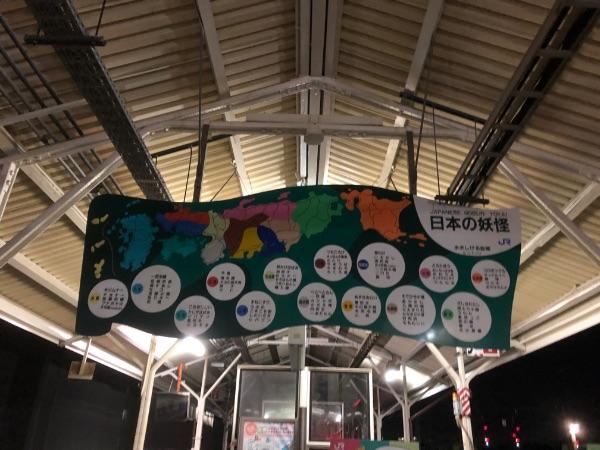 米子駅0番のりばの日本の妖怪紹介