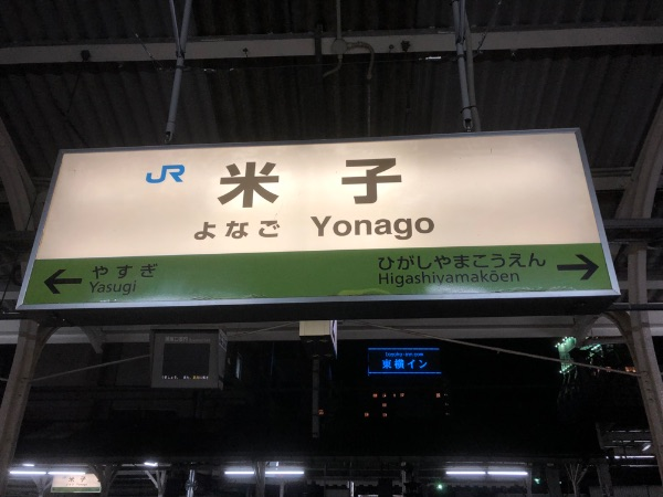 米子駅の駅名標