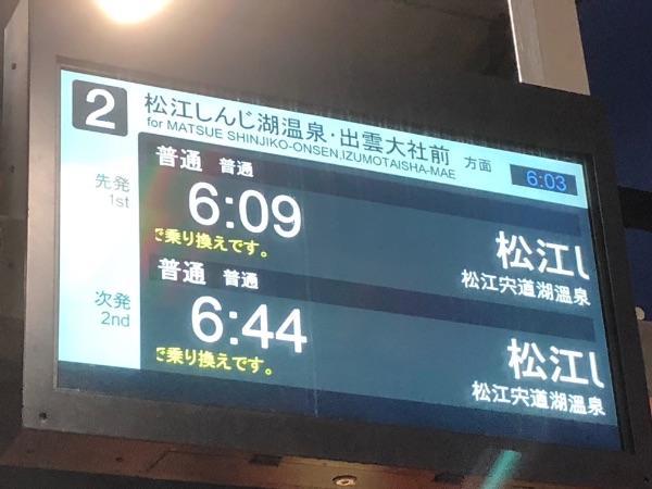 電鉄出雲市駅の発車標
