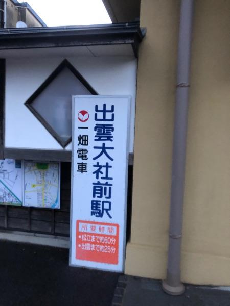 出雲大社前駅の看板