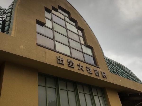 出雲大社前駅の駅舎