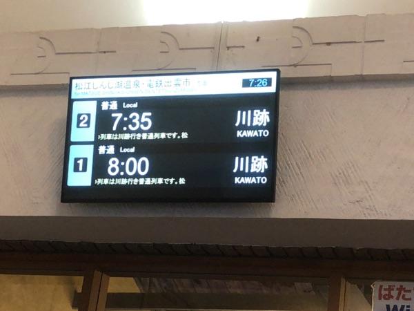 出雲大社前駅構内の発車標