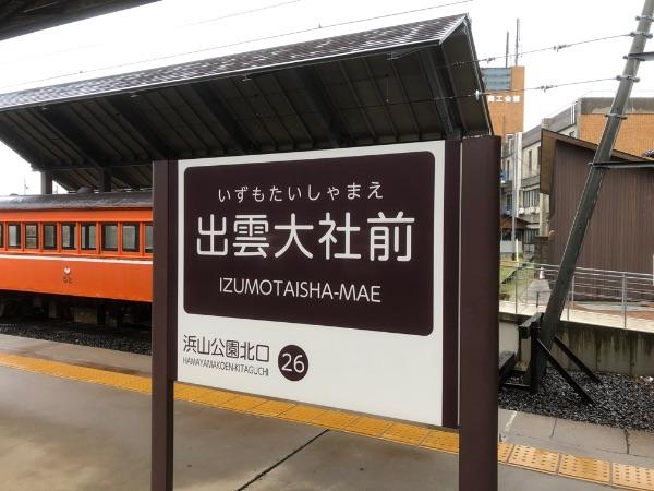 出雲大社前駅の駅名標