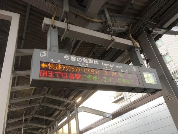 出雲市駅の発車標
