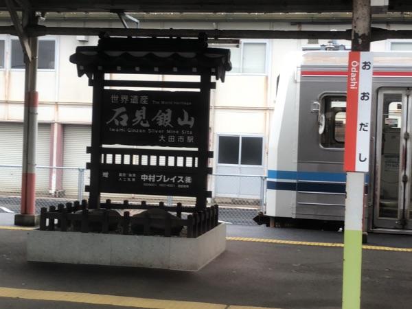 大田市駅のホームにある世界遺産・石見銀山遺跡の看板