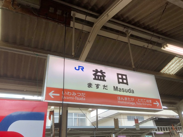 益田駅の駅名標