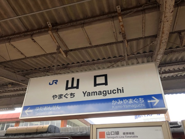 山口駅の駅名標