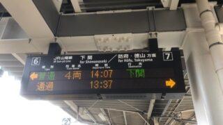 新山口駅の発車標