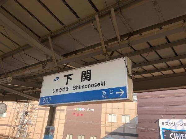 下関駅の駅名標