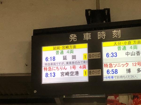 佐伯駅の列車案内