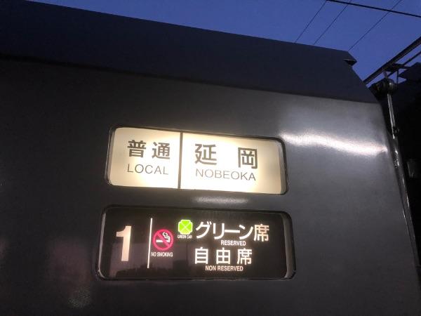 「グリーン席・自由席」と表示された方向幕