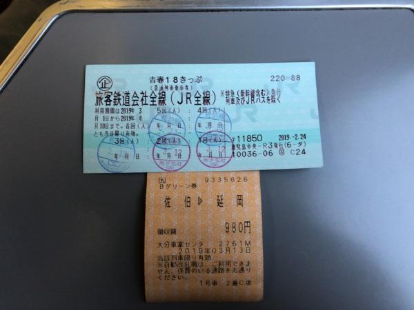 青春18きっぷと車内で購入したグリーン券