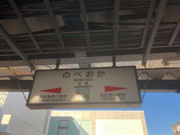 延岡駅の駅名標