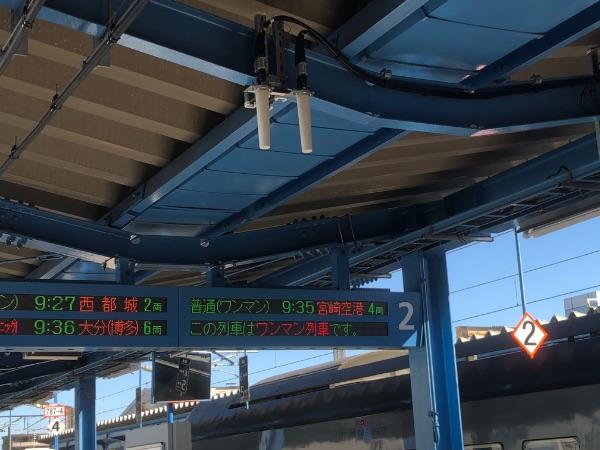宮崎駅の発車標