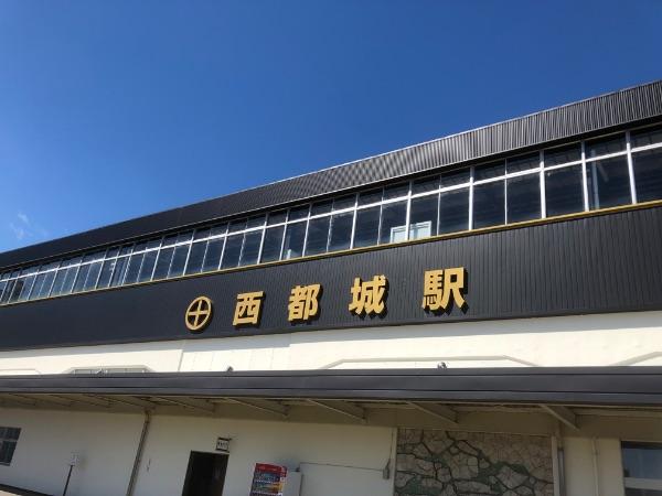 西都城駅の駅舎