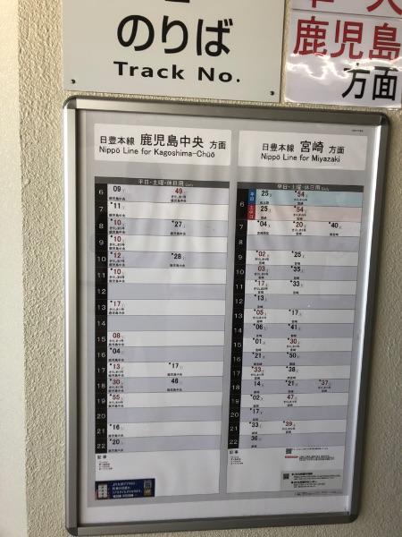 西都城駅の時刻表