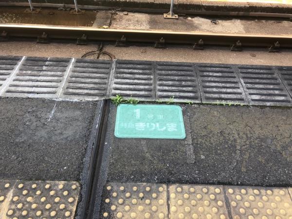 西都城駅の特急きりしま1号車の乗車位置