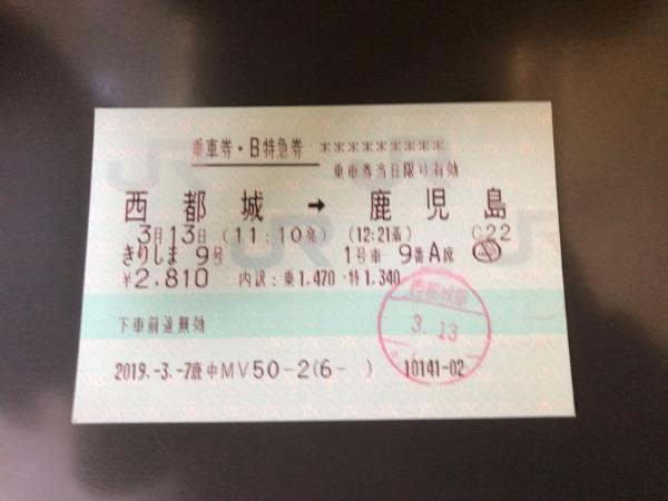 西都城→鹿児島の乗車券・特急券