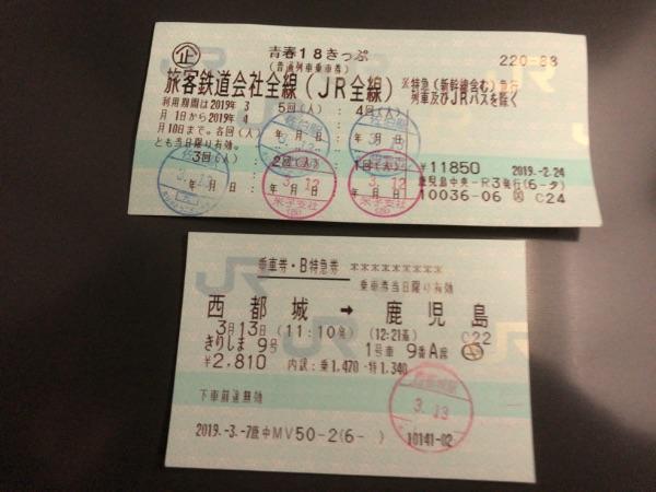 青春18きっぷと乗車券・特急券