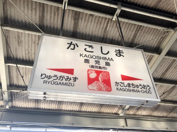 鹿児島駅の駅名標