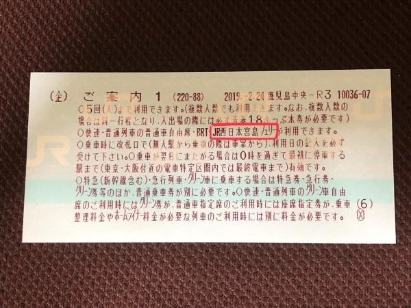 青春18きっぷに利用可能と書かれている「JR西日本宮島フェリー」