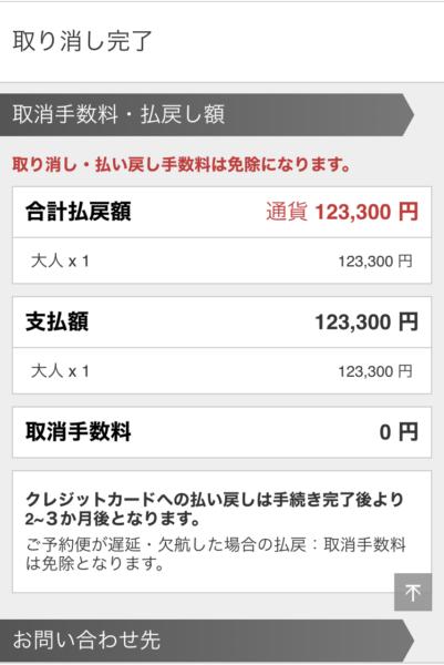 JAL公式アプリのキャンセル完了画面
