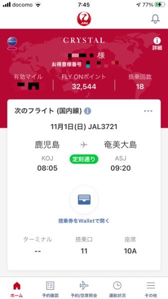JALアプリに表示されたJAL3721便