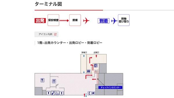 JALホームページの沖永良部空港情報
