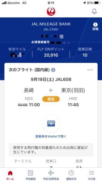 「遅延」の文字が表示されたJALアプリ