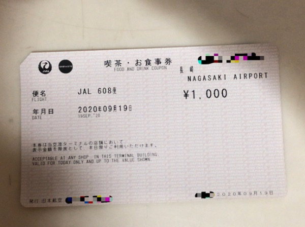 長崎空港で渡された喫茶・お食事券