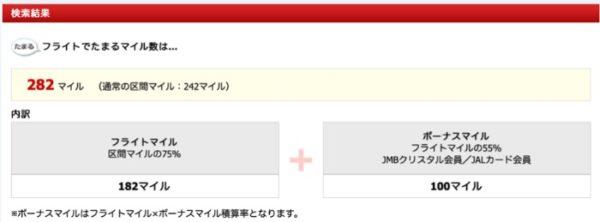 JAL公式ホームページで鹿児島・奄美間搭乗でたまるマイルの計算結果