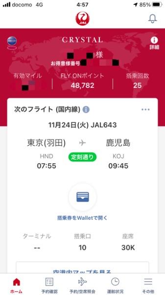2020年最後の搭乗を表示しているJALアプリ