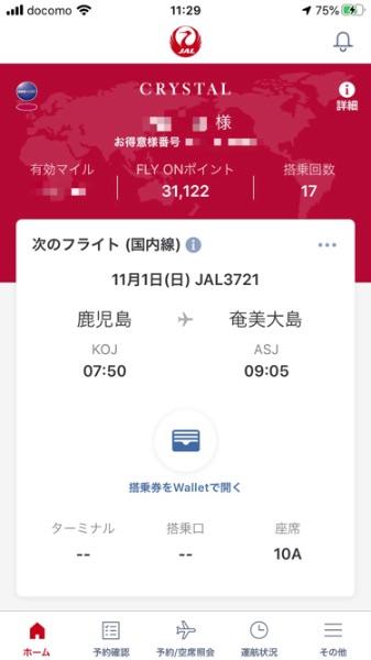JMBクリスタルとなったJALアプリ