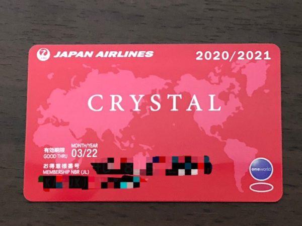 JMBクリスタルのステータスカードの表面
