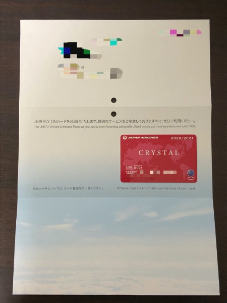 JMBクリスタルのステータスカードとその案内