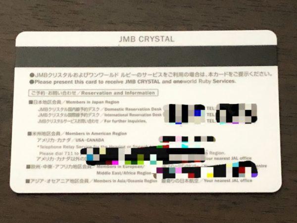 JMBクリスタルのステータスカードの裏面