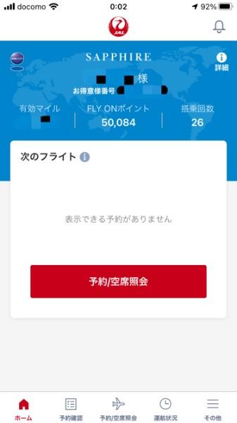 JMBサファイアとなったJALアプリ