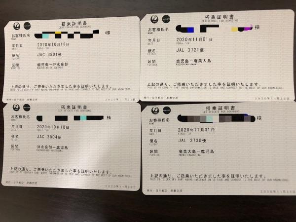 沖永良部島および奄美大島のマンホールカード回収のときの搭乗証明書