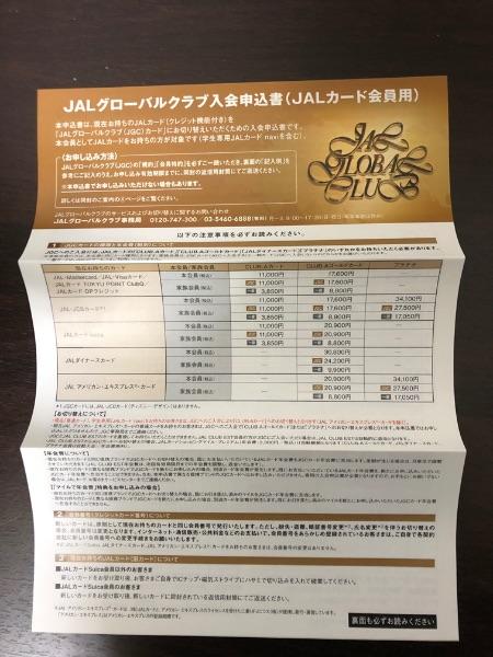 JALグローバルクラブ入会申込書(JALカード会員用)