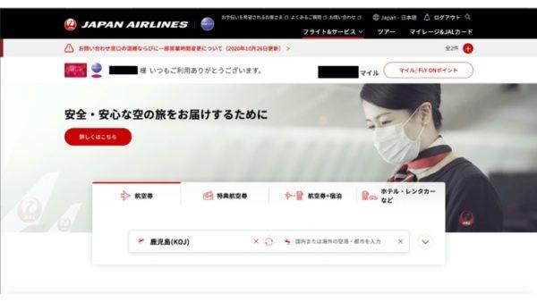 JMBクリスタル反映直後のJALホームページのメイン画面