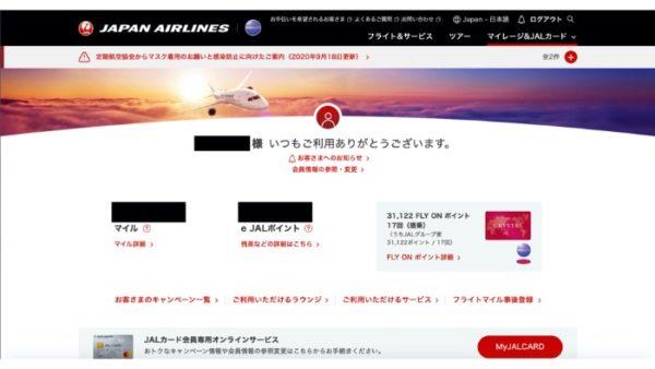 JMBクリスタル反映直後のJALホームページのマイレージ&JALカードページ