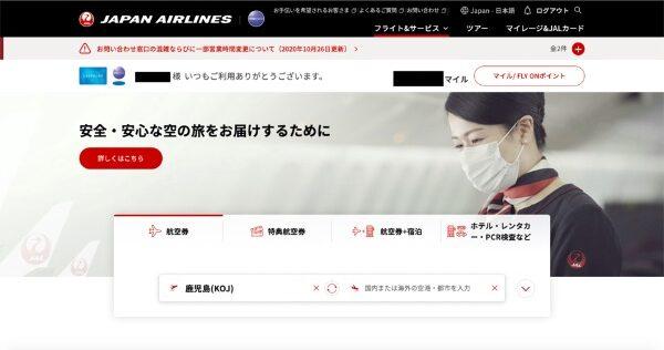 JMBサファイア反映直後のJALホームページのメイン画面