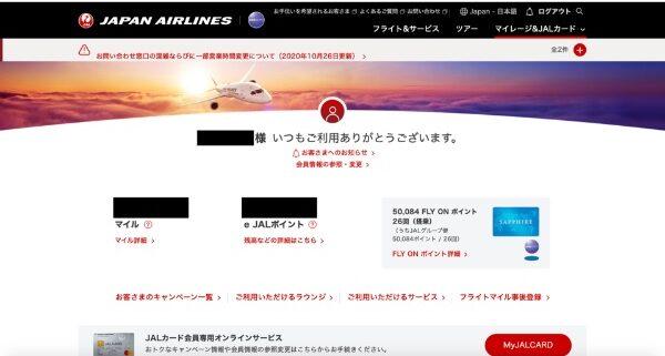 JMBサファイア反映直後のJALホームページのマイレージ&JALカードページ