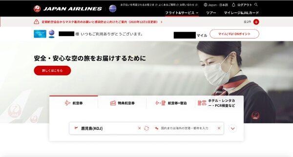 JGCロゴ追加直後のJALホームページのメイン画面
