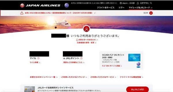 JGCロゴ追加反映直後のJALホームページのマイレージ&JALカードページ